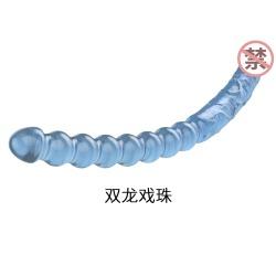 七月新品活动款---【女用器具】取悦 双头阳具(限价39-59)