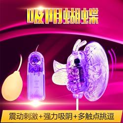 【女用器具】百乐 蝴蝶外部刺激自慰器(限价40元)