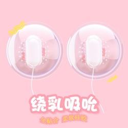 【女用器具】galaku 撩乳情趣按摩器(限价79活动69)