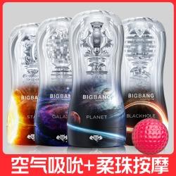 【男用器具】 撸撸杯®BIGBANG飞机杯系列(限价55-75)