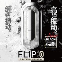 【男用器具】TENGA  异次元 FLIP系列 零 电动版飞机杯(限价1380)