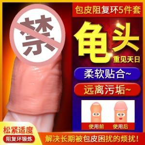 【情趣用品】取悦 包皮阻复环套装(限价见规格)产品图片已更新