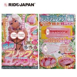 日本【男用器具】ride Japan 黑暗精灵 阴臀倒模(清仓不做)