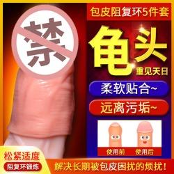 【情趣用品】取悦 包皮阻复环套装(限价39元)
