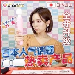 日本【女用器具】WILDONE 潮极棒 振动棒(需联系负责人后才能售卖)