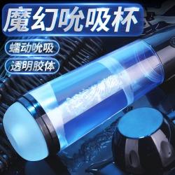 【男用器具】谜姬 魔幻气压吮吸飞机杯(限价)