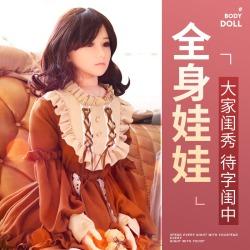 【男用器具】谜姬 充气娃娃 羽月冰系列 性玩偶(限价)