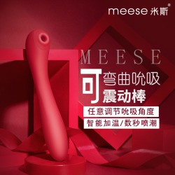 【女用器具】meese米斯 可弯曲吮吸按摩棒(限价298-328)活动限价已经更新详情里