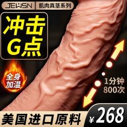 【女用器具】 JEUSN/久兴 肌肉真茎加温冲击版阳具(限价268)详情页有重要通知