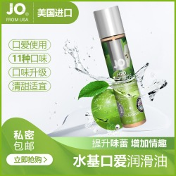 System JO 风味型 润滑剂(限价69元)