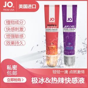 System JO 快感液热冰二款(限价159)