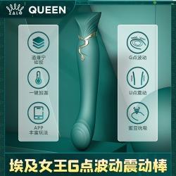 【女用器具】ZALO Queen G点波动震动棒 套装/女王套装(限价998元)