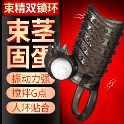 【情趣用品】取悦 束精双锁环男用套环(限价39元)主图已更新