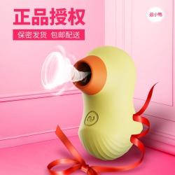 【情趣用品】法拉蒂 逗小鸭吮吸震动情趣跳蛋(限价129元)萌宠上新/价格调整