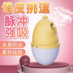 【女用器具】法拉蒂俏叽叽阴部吮吸刺激跳蛋(限价139元)萌宠上新/价格调整