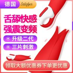 【女用器具】SatisfyerVibesPowerFlower动感花朵震动棒(限价359)
