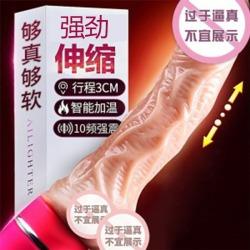 【女用器具】SEMO AILIGHTER/艾莱特  伸缩情人加温版仿真阳具(限价259元)图片已更新