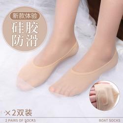 【情趣内衣】霏慕硅胶防滑船袜(赠品搭配)
