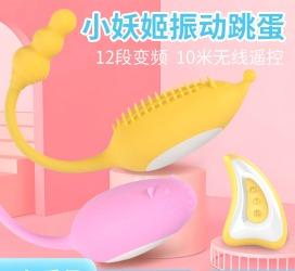 【情趣用品】取悦小妖姬震动充电跳蛋(限价139元)