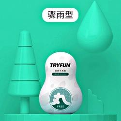 【男用器具】网易春风TryFunTryFun口袋飞机蛋手动自慰蛋(限价49元)