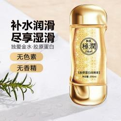 【情趣用品】独爱(莹润滋养胶原蛋白)水溶性润滑液(限价58元)