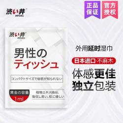【情趣用品】涩井 外用延时巾12片装(限价99)