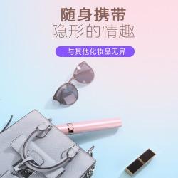 【女用器具】 GALAKU 觅喜口红便携充电震动棒振动棒(限价199)