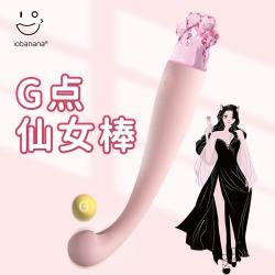 【女用器具】iobanana G点仙女按摩棒(限价199)(本月新品 利润高适合天猫淘宝、京东、新媒体渠道)