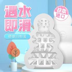 【男用器具】MensMax 新款pucchi便携 自慰蛋(限价39元)(月销3000+ 、日本进口、适合引流,推荐天猫京东拼多多)