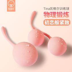 【女用器具】羞羞哒 Tina球阴道哑铃紧致锻炼球(限价199元)