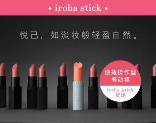 【情趣用品】iroha stick 口红型按摩器(限价98)