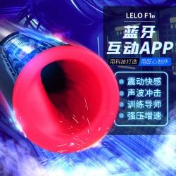 【男用器具】LELO  F1S 全电动自动飞机杯按摩器 限价1199元 (批发详谈、推荐跨境、线下、天猫、京东等)
