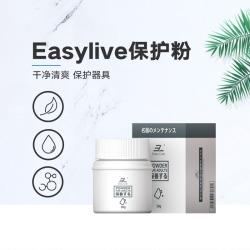 【情趣用品】  EasyLive  名器保护粉 (限价15元)