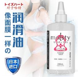 日本【情趣用品】对子哈特 moisty润滑 情趣润滑(限价79元)
