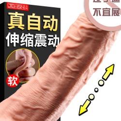 【女用器具】JEUSN/久兴 伸缩震动版阳具 (限价168-198元)