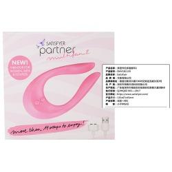 【情趣用品】Satisfyer  partner Multifun多趣套环(限价319)粉色清仓不做,请及时下架