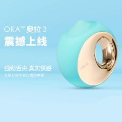 【女用器具】LELO ORA3奥拉3代女用按摩器(限价1299)图片包已经更新