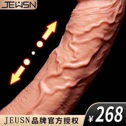 【女用器具】 JEUSN/久兴 加温冲击版阳具(限价268)