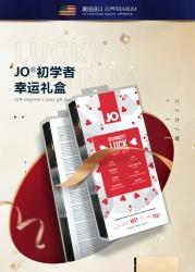 System JO 初学者幸运礼盒(限价89元)