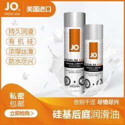 System JO 有机硅后庭款 润滑剂(限价)