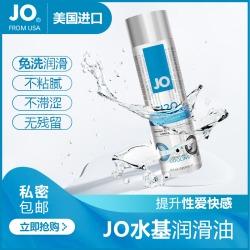 System JO 水溶性基础款、温热款、清爽款润滑剂(限价)