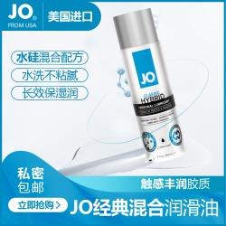 System JO  水硅混合款润滑剂(限价)