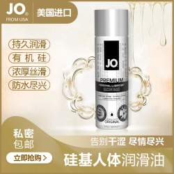 System JO  有机硅基础款润滑剂(限价)