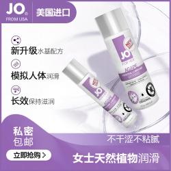 System JO 阿戈培系列基础款润滑剂(限价)