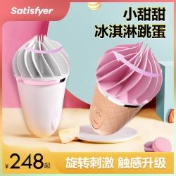 【情趣用品】Satisfyer Sweet Treat小甜甜冰淇淋跳蛋(限价248)(批发详谈、推荐跨境、线下、天猫、京东等)