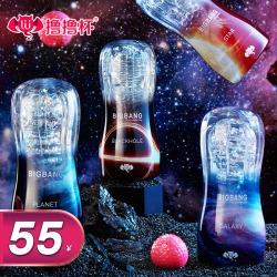 【男用器具】 撸撸杯®BIGBANG飞机杯系列(限价55-75)图片已更新