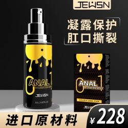 【情趣用品】JEUSN/久兴后庭凝露(限价228)