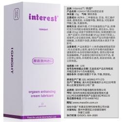 【情趣用品】Wet Stuff/Interest  IGNIGHT燃点快感促进液调情助情15ml(限价128元)