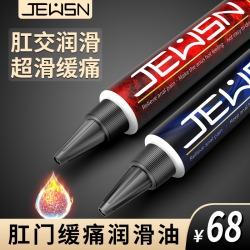【情趣用品】JEUSN/久兴后庭润滑油(限价68-98)