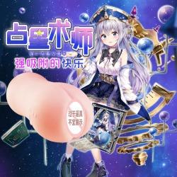 日本【男用器具】对子哈特 占星术士动漫名器 阴臀倒模 (限价389)